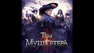 Три мускетара (2013) - руски филм са преводом