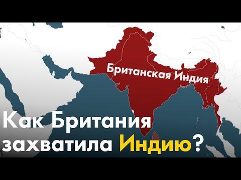Как Британия захватила Индию?