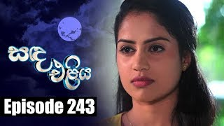 Sanda Eliya - සඳ එළිය Episode 243 | 05 - 03 - 2019 | Siyatha TV Thumbnail
