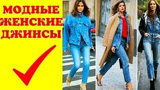 Модные ДЖИНСЫ Весна - Лето 2019 года!  Модные тренды, тенденции. Какие женские джинсы в моде
