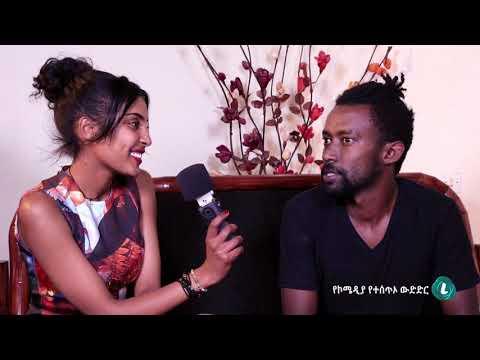 Ethiopian Comedy Show  የኮሜዲያን ተሰጥኦ ውድድር - የኮሜዲያን ቶማስ አስተያየት 2 thumbnail