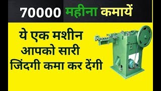 एक कमरे में शुरू करें   how to start wire nails manufacturer business