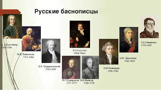 Русские басни. 5 класс.