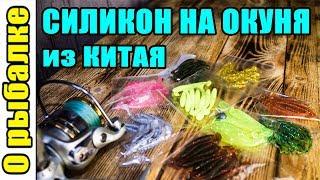 Рыбалка на микроджиг,о рыбалке на спиннинг.Микроджиговый виброхвост с Алиэкспресс,все цвета.