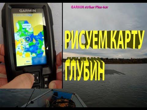 Эхолот GARMIN Striker Plus 4 Cv РИСУЕМ КАРТЫ ГЛУБИН