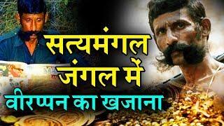Satyamangal के जंगलों में छिपा Veerappan का 30 हजार करोड़ का खजाना,  ऐसे छिपाई गई अकूत दौलत