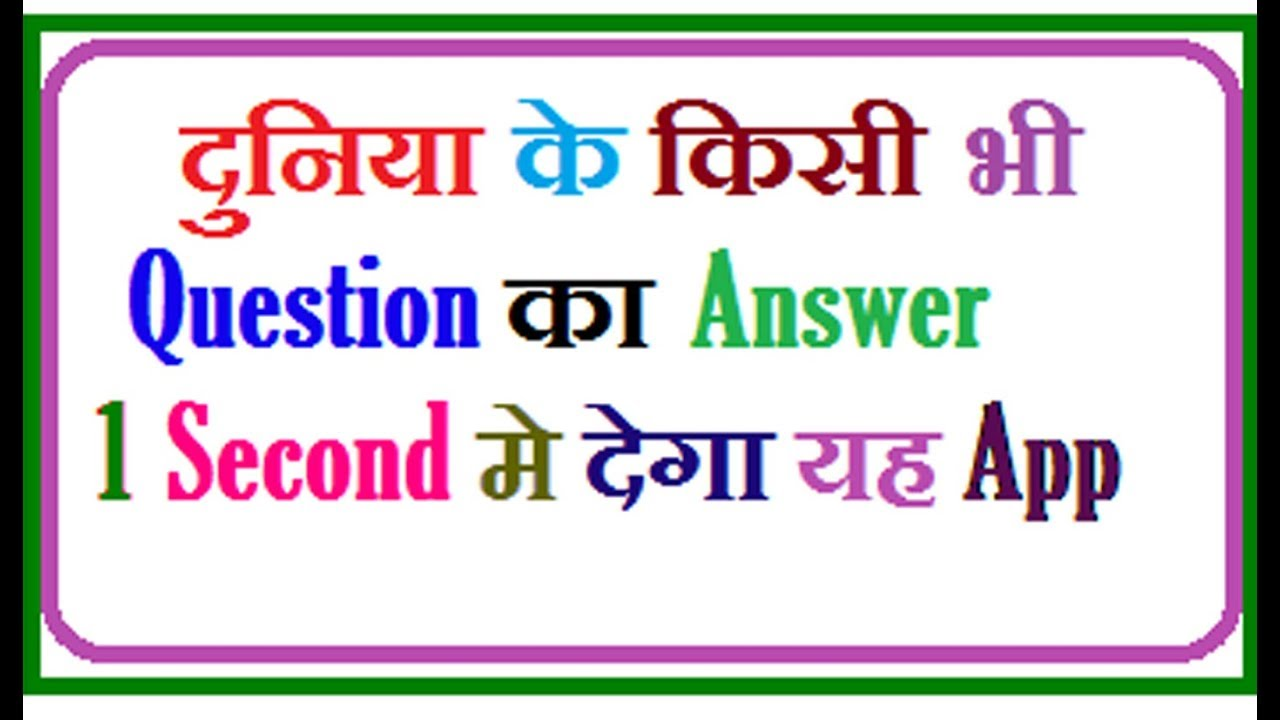 How to Get Any Answer in Just 1 Second On Your Mobile
