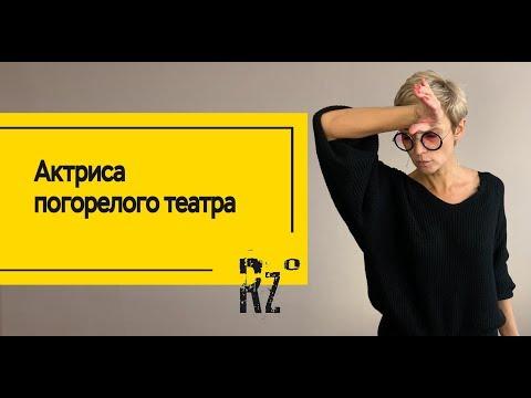 Актриса погорелого театра (я же девочка)