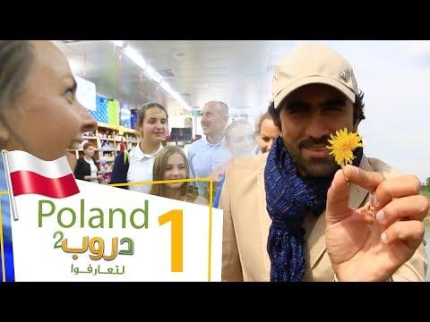 Poland 1 | Duroob 2 | English Subtitles