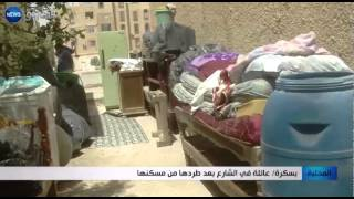 بسكرة: عائلة في الشارع بعد طردها من مسكنها