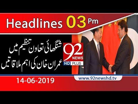 News Headlines | 3:00 PM | 14 June 2019 | 92NewsHD