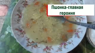 Суп. Рецепт. Диета №5.