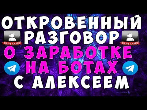 ????Откровенный разговор о заработке на telegram ботах с Алексеем | Заработок в телеграмм без вложен