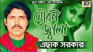Eshak Sarkar Nila Pagli  || Nari Porush || Maiya Dhan Kheday || মাইয়া ধান খেদাই | Sur Sangeet পর্ব ৬