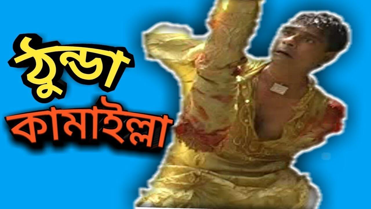Bangla Comedy Koutuk (ঠুন্ডা কামাইল্লা) Tunda Kamailla