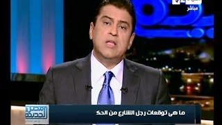 مصر الجديدة - عاجل | تصريح الدكتور حازم الببلاوى لبرنامج مصر الجديدة عن اختيار محلب 20 من وزرائه