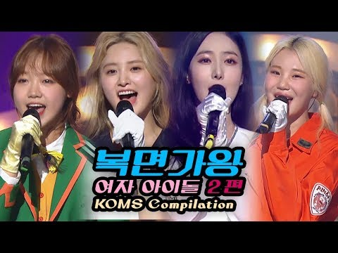 K.O.M.S SPECIAL★Female IDOL Compilation PART2★ |  Mp3 Download