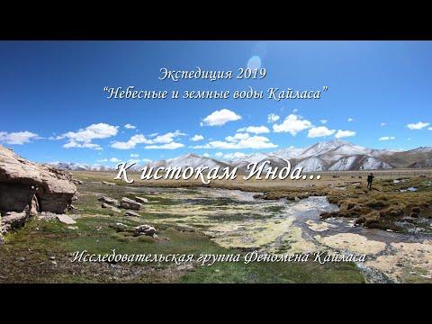 Небесные и земные воды Кайласа. К истокам реки Инд