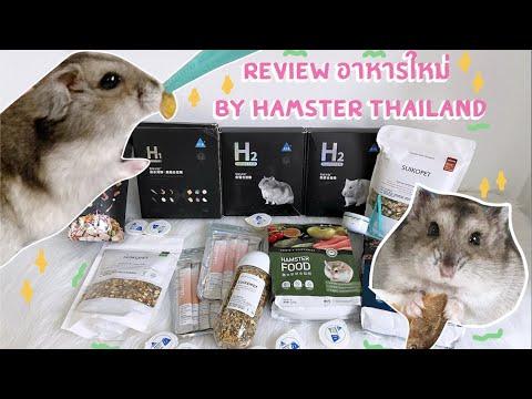 Review อาหารแฮมสเตอร์ เข้าใหม่ By Hamster Thailand