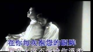 張學友 Jacky Cheung  - 只想一生跟你走 (Everlasting Love)