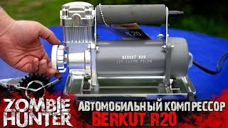 Компрессор Berkut R20 обзор и испытания