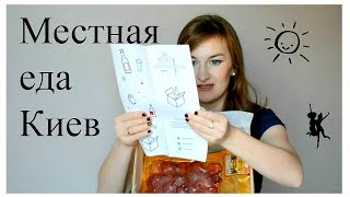 Местная еда Киев - коробка с едой :)