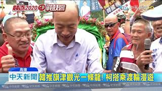 20190706中天新聞 柯韓高雄過招! 大跳「海草舞」尬舞又尬場
