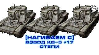 █▬█ █ ▀█▀ [Сливаемся с] Взвод КВ-5 #17: Степи