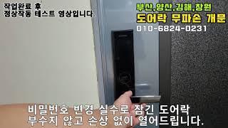 삼성 도어락 비밀번호 …