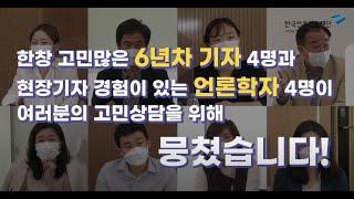 'KPF취재고민상담소' 성실한 고민상담을 위한 모더레이터들의 치열한 준비과정, 지금 당장 클릭!