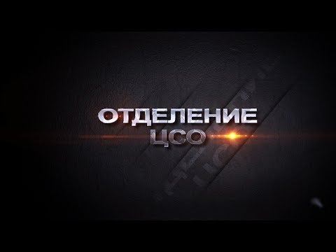 Презентация ЦСО 3 гор  больница г Ставрополь