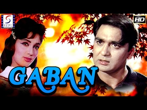 Gaban l Hindi Classic Blockbuster Movie l Sunil Dutt, Sadhana l 1966