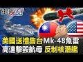 美國送禮售台「Mk-48魚雷」!追尾轟炸高速擊毀航母、反制核潛艦!!【關鍵時刻】20200521-6 劉寶傑 陳東豪 黃創夏