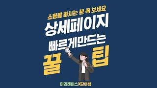 무료로 쇼핑몰 상세페이지 템플릿 제작(Feat. 미리캔…