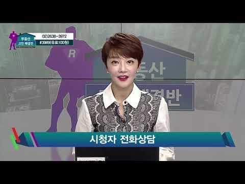 [부동산 고민해결반] 강동구 명일동 삼익그린맨션2차 매수 여부?