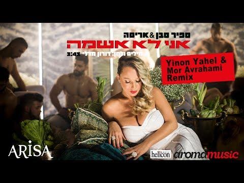 ספיר סבן עם אריסה - אני לא אשמה Yinon Yahel & Mor Avrahami REMIX