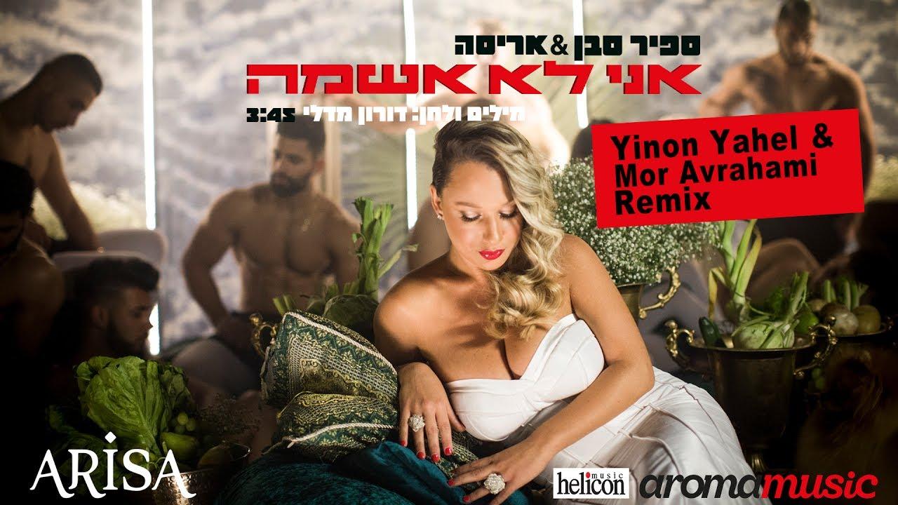 ספיר סבן – אני לא אשמה (Yinon Yahel & Mor Avrahami Remix)