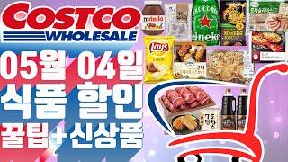 코스트코 식품 할인정보!5월 4일 코스트코 식품 할인정…