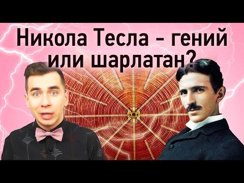 Никола Тесла -
