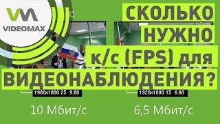 Оптимальная скорость видеоввода с IP-камеры(, 2015-06-02T13:54:05.000Z)