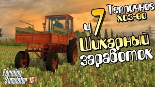 Farming Simulator 2017 #2 Заработок денег
