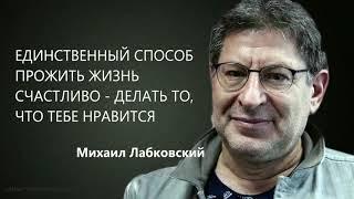Единственный способ прожить жизнь счастливо делать то что тебе нравится Михаил Лабковский