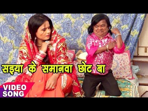 समानवा तनी छोट बा - Chheda Tani Chhot Ba - Puruwa Bayar - Devanand Dev - Bhojpuri Hot Songs 2017 new