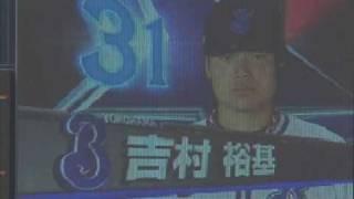 横浜vs広島東洋(横浜スタジアム) SS 石川雄洋 CF 早川大輔 1B 内川聖一 3B ...