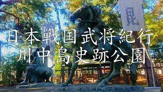 川中島史跡公園②上杉政虎公・武田信玄公