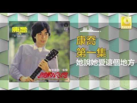 康乔 Kang Qiao - 她說她愛這個地方 Ta Shuo Ta Ai Zhe Ge Di Fang (Original Music Audio)