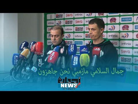 جمال السلامي يؤكد على جاهزية لاعبي الرجاء ضد مازمبي