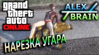 GTA ONLINE - ПРО100 СЕКС!!!:,D | Нарезка смешных моментов | АЛЕКС И БРЕЙН |
