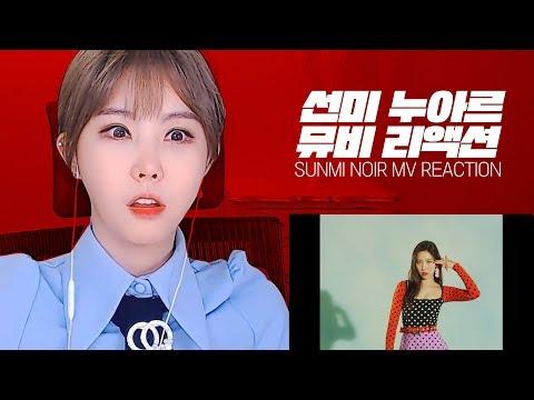 선미 누아르 뮤비 리액션! SUNMI NOIR MV REACTION🎬