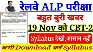 आ गया Railway ALP CBT- 1 results Date & CBT- 2 Exam date अभी देखें official notification||skstw